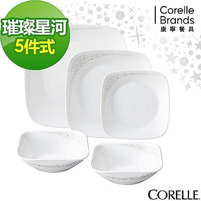 CORELLE康寧 璀璨星河5件式方形餐盤組(503)