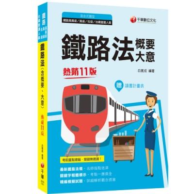 2021 鐵路法(含概要、大意):考前重點速瞄‧關鍵無遺漏〔十一版〕(鐵路特考(高員三級、員級、佐級 )\台鐵營運人員甄試)