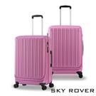 SKY ROVER 27吋 紫水晶 璀璨晶鑽 側開可擴充拉鍊行李箱 SRI-1808