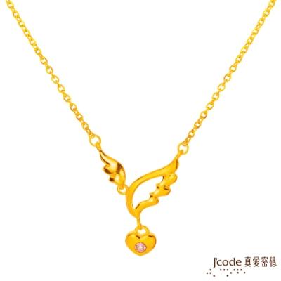 (無卡分期6期)J code真愛密碼 愛自由黃金項鍊