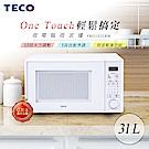 TECO東元 31L微電腦微波爐 YM3102CBW