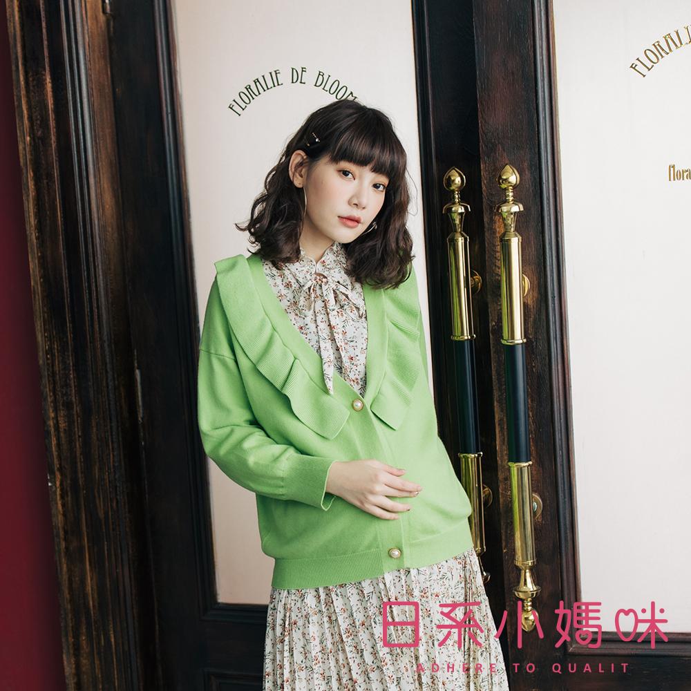 日系小媽咪孕婦裝-孕婦裝 糖果色系珍珠排釦荷葉領外套