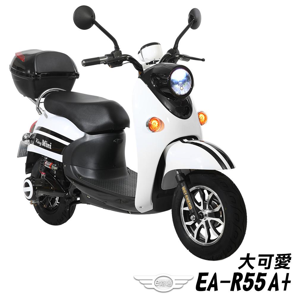 【e路通】EA-R55A+ 大可愛  52V鋰電池 500W LED大燈  電動車