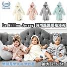 La Millou 篷篷嬰兒兒童睡袍浴袍_加大2.5-5Y(多款可選)