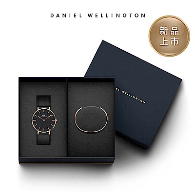DW 禮盒 官方旗艦店 36mm寂靜黑米蘭錶+經典手鐲(兩色任選)(編號20)