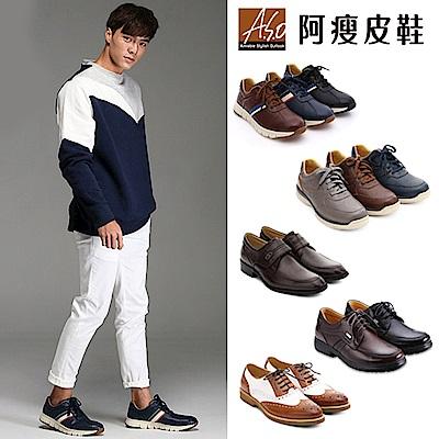 A.S.O-職男穿搭企劃首選休閒鞋/紳士皮鞋(5款任選)