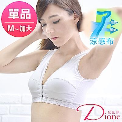 Dione 狄歐妮-無鋼圈內衣-前扣型胸衣-M-Q加大