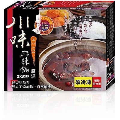 名廚美饌 川味麻辣鍋原湯2盒(1000gx2盒)