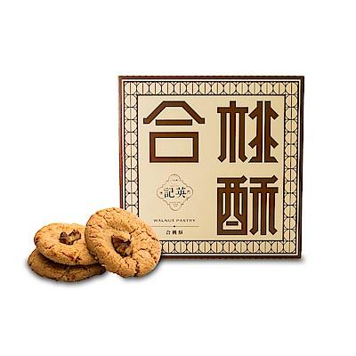 (買1送1)英記餅家 合桃酥(10入/盒)