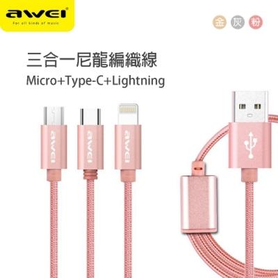 【AWEI】2.1A三合一尼龍編織充電傳輸線(CL-970)