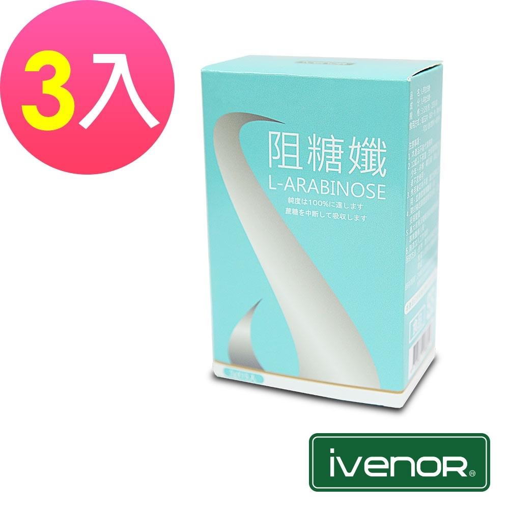 [時時樂限定]  iVENOR 阻糖孅x3盒