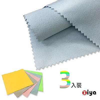 [ZIYA] 超細纖維擦拭布 仿麂皮面料 12X12 cm  一組3入(顏色隨機)