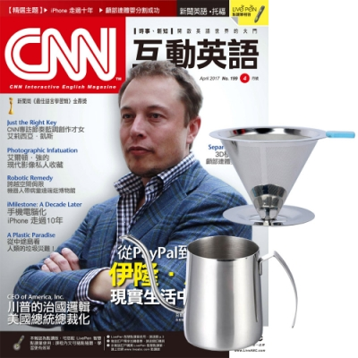 CNN互動英語互動下載版(1年12期)贈 304不鏽鋼手沖咖啡2件組
