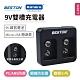 BESTON 9V鎳氫電池雙槽充電器(C-8006) product thumbnail 1