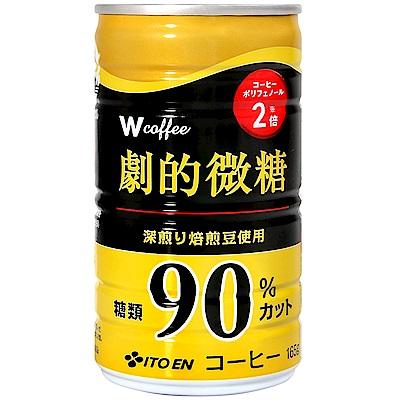 伊藤園 W 咖啡 - 濃郁(165g)