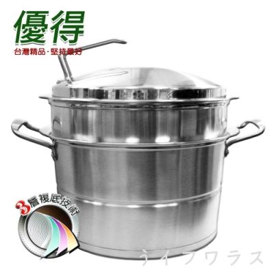 優得 304蒸鮮多用途雙層蒸鍋(附蓋)-30cm