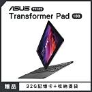 【福利品】ASUS Transformer Pad 10.1吋 變形平板