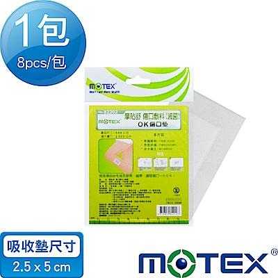 摩貼舒 傷口敷料 (滅菌)-OK傷口墊 (8pcs/包) 產品尺寸:5*8cm