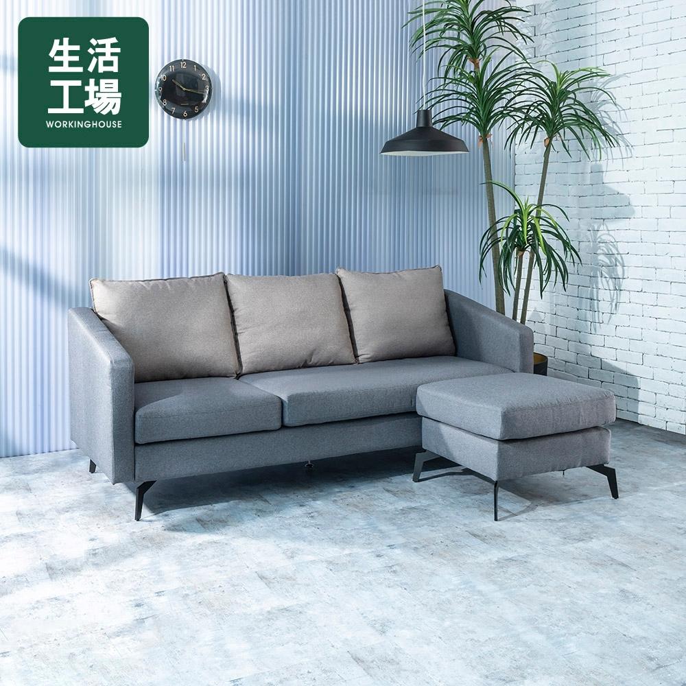 【618全店慶 全館5折起-生活工場】拉登L型防潑水沙發