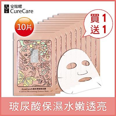 (買一送一)CureCare安炫曜 水潤保濕精華面膜  10 片