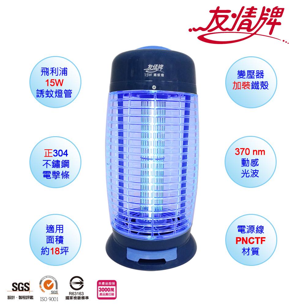 友情15W電擊式捕蚊燈VF-1566(飛利浦15W捕蚊燈管)