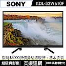 SONY 32吋 連網液晶電視 KDL-32W610F