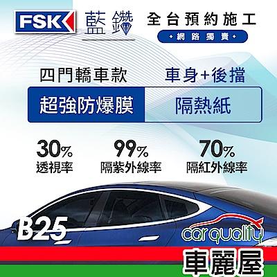 【FSK】防窺抗UV隔熱貼 防爆膜藍鑽系列 車身左右四窗+後擋 送安裝 不含天窗 B25