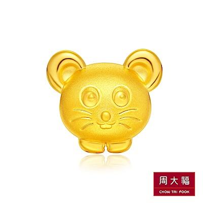 周大福 萌Q生肖系列 幸福小鼠黃金路路通串飾/串珠