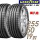 【固特異】F1 ASYM3 SUV 舒適操控輪胎_二入組_255/50/19(F1A3S) product thumbnail 2