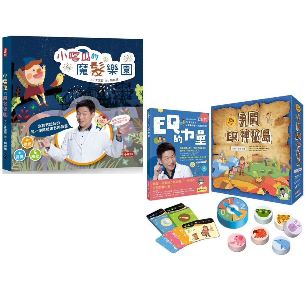 小嘻瓜的魔髮樂園+王宏哲情緒桌遊書(2書)