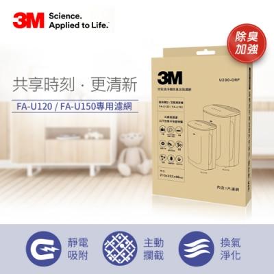 3M 淨呼吸 空氣清淨機除臭加強濾網 U200-ORF 驚喜價
