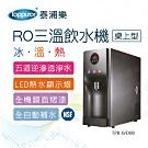 【Toppuror 泰浦樂】桌上型RO三溫冰溫熱飲水機(TPR-WD08)(含安裝)