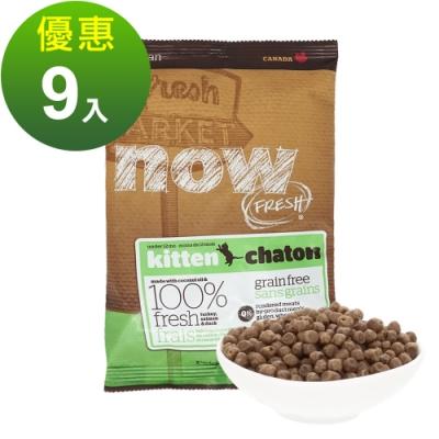 Now! 鮮肉無穀天然糧 幼母貓配方 100克 九件組