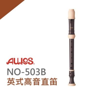 AULOS NO503B英式高音直笛/直笛團指定款/日本製造/公司貨