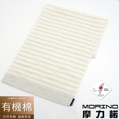 MORINO摩力諾 有機棉竹炭雙細紋紗布毛巾