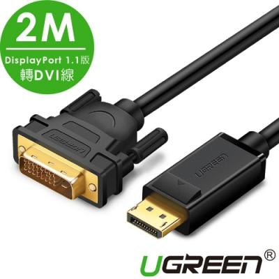 綠聯  DisplayPort 1.1版轉DVI線 2M