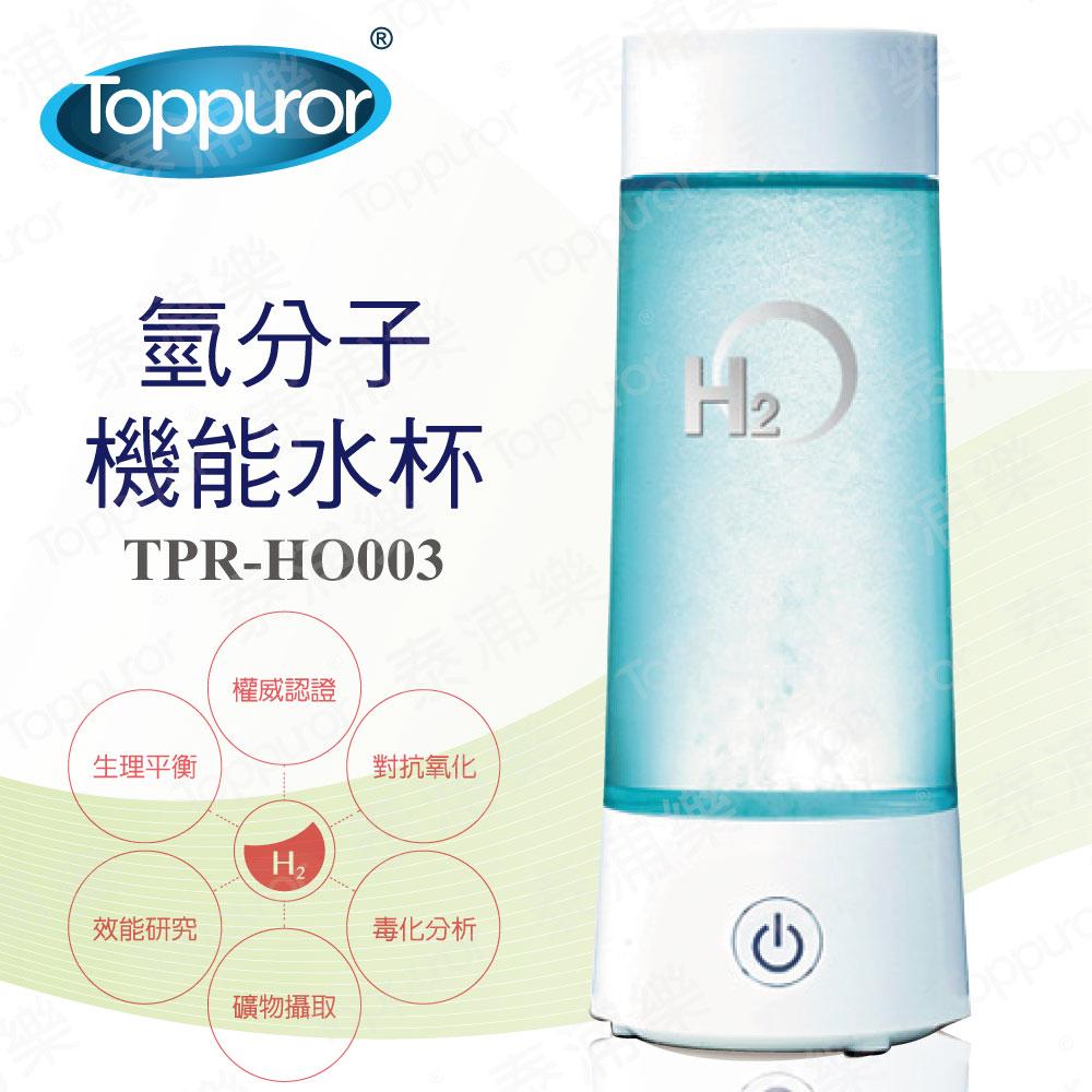 【Toppuror 泰浦樂】氫分子機能水杯(TPR-HO003)