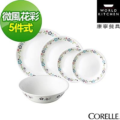 【CORELLE 康寧】微風花彩5件式餐盤組(502)