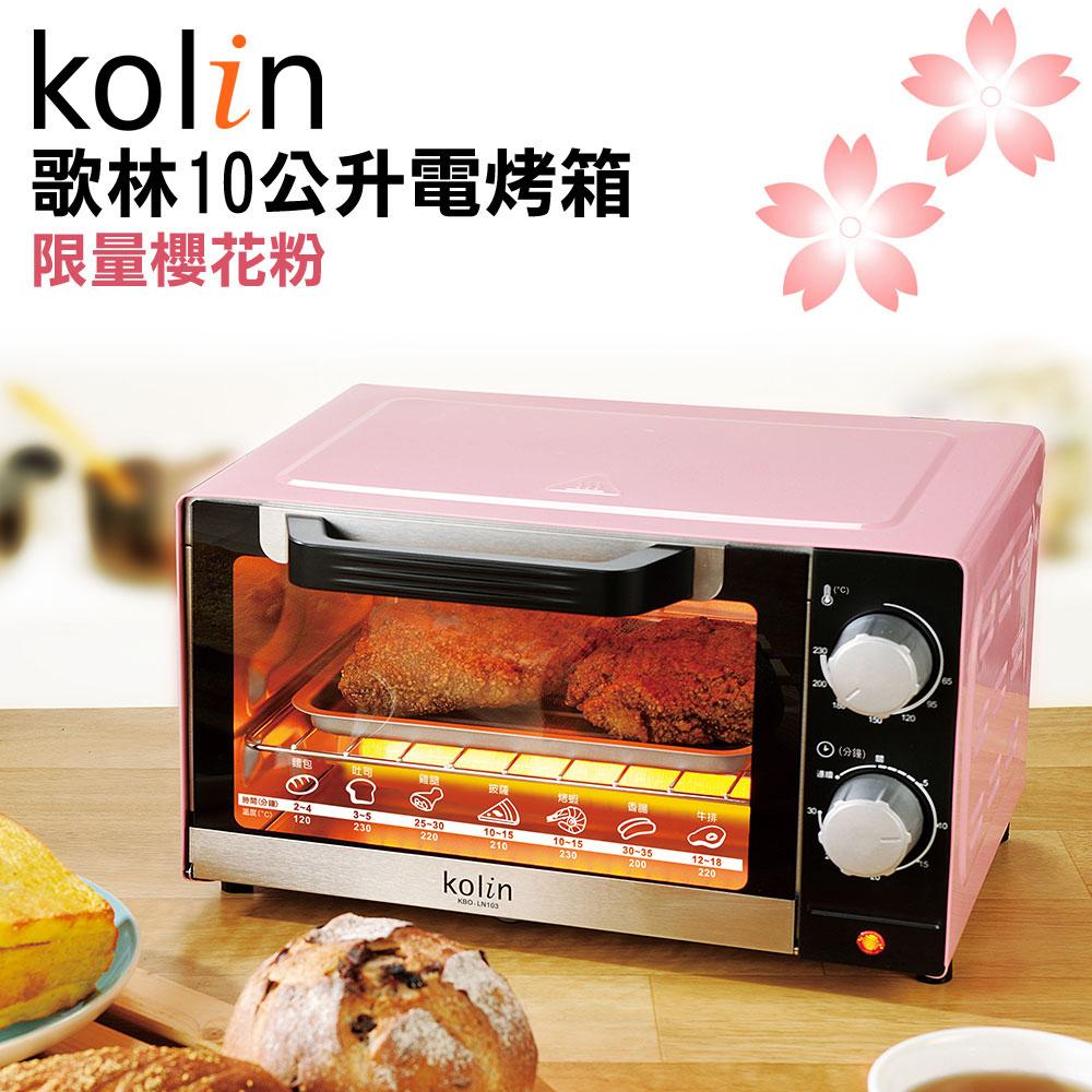 Kolin歌林10L時尚電烤箱KBO-LN103(櫻花粉)