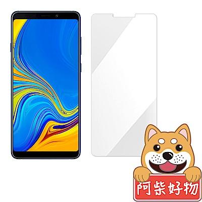 阿柴好物 Samsung Galaxy A9 2018 非滿版 9H鋼化玻璃貼