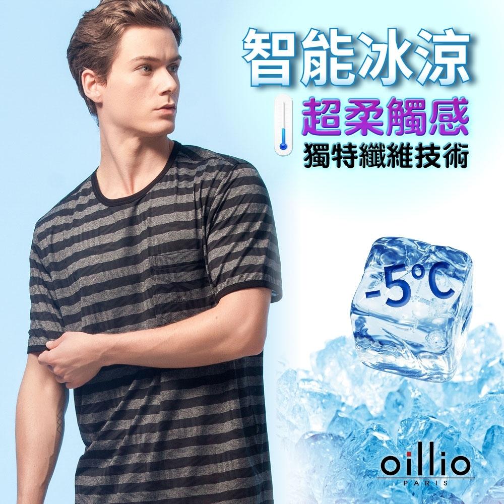 oillio歐洲貴族 短袖輕柔極致透氣圓領T恤 舒適動感超彈力 超柔涼感防皺 灰色