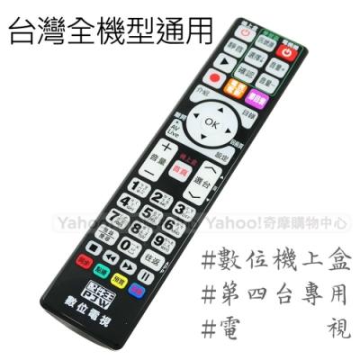配件王 數位機上盒電視萬用遙控器 RM-UA09