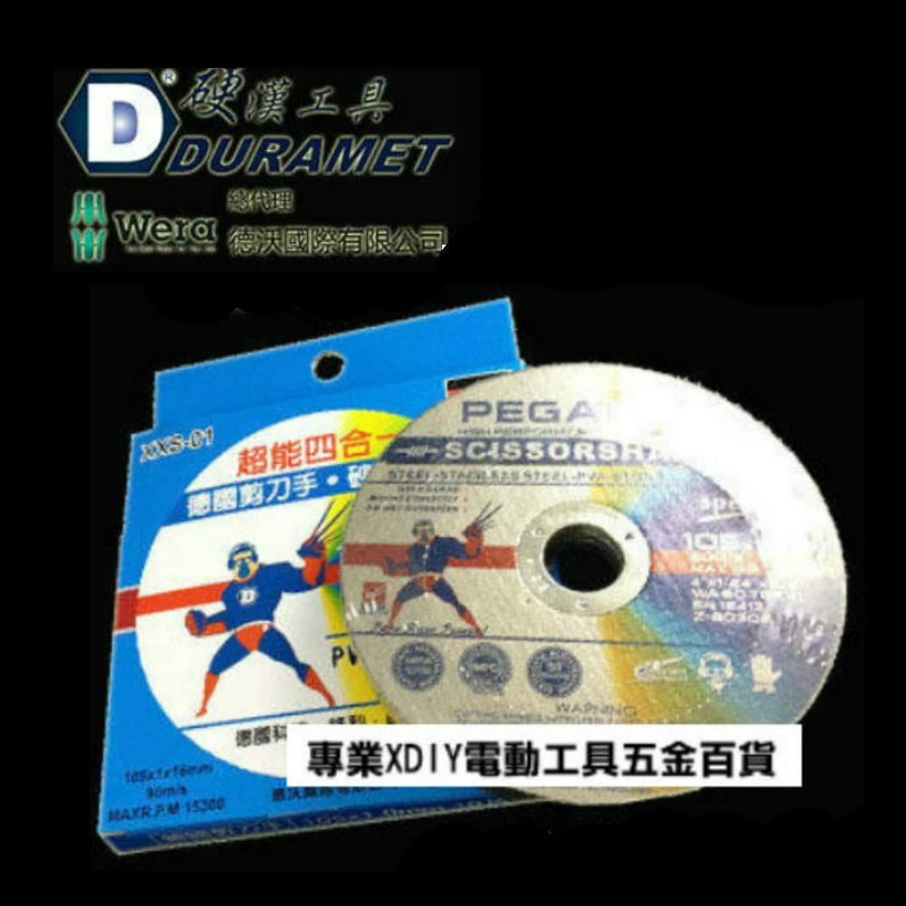硬漢DURAMET 1MM 雙網四用砂輪片 XXS-01