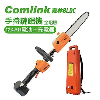 東林專業型CK-400 短板鏈鋸機+17.4AH電池+充電器組 [農機補助]
