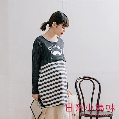 日系小媽咪孕婦裝-哺乳衣~俏鬍子印圖拼接條紋上衣 (共二色)