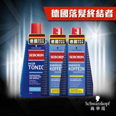 Seborin 咖啡因洗髮露250mlx2+Seborin 薑萃取頭髮液300mlx1