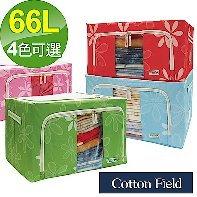棉花田 繽紛 防塵摺疊收納箱-66公升(超值二件組)-4色可選