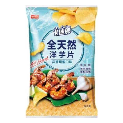 卡迪那洋芋片 蒜香烤蝦口味(78g)