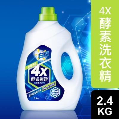 (結帳折百)白蘭 4X酵素極淨超濃縮洗衣精除菌淨味瓶裝2.4KG_4入/箱