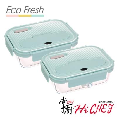 掌廚 HiCHEF EcoFresh 玻璃分隔 保鮮盒 1050ml 2入 藍色